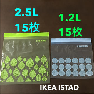 イケア(IKEA)のIKEA ジップロック  2.5L、1.2L 各15枚(収納/キッチン雑貨)