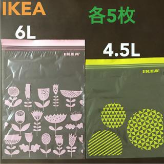 イケア(IKEA)のIKEAジップロック  6L、4.5L 各5枚(収納/キッチン雑貨)