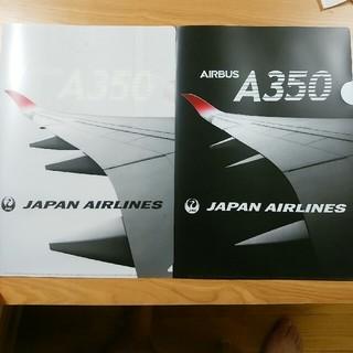 ジャル(ニホンコウクウ)(JAL(日本航空))のJAL新機種A350 クリアファイル2枚セット(航空機)
