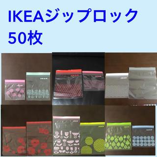 イケア(IKEA)のIKEAジップロック 合計50枚(収納/キッチン雑貨)