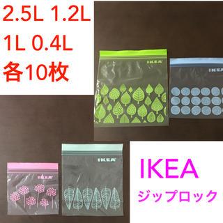 イケア(IKEA)のIKEA ジップロック 2.5L 1.2L 1L 0.4L各10枚 計40枚(収納/キッチン雑貨)