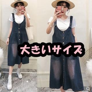 【即購入OK】大きいサイズ デニムジャンパースカート(その他)