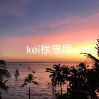 CHANEL - kei様専用