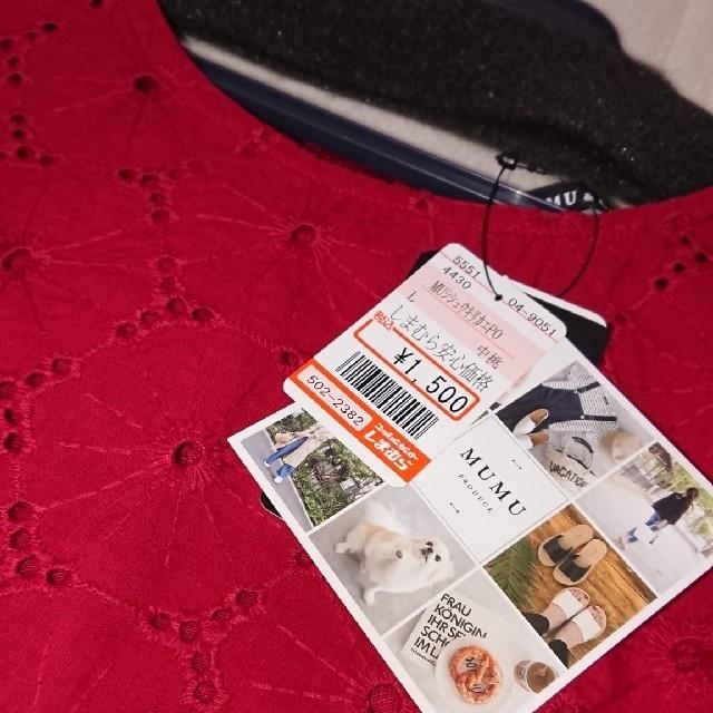 しまむら(シマムラ)の新品 タグ付き しまむら MUMU 刺繍切り替えプルオーバー 中桃(レッド) L レディースのトップス(カットソー(半袖/袖なし))の商品写真