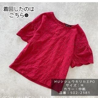 新品 タグ付き しまむら MUMU 刺繍切り替えプルオーバー 中桃(レッド) L
