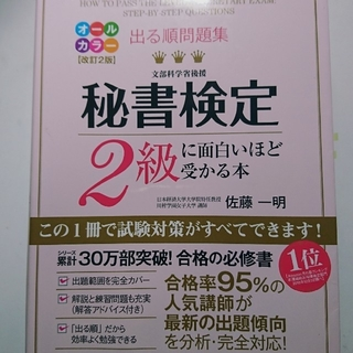カドカワショテン(角川書店)の秘書検定2級に面白いほど受かる本(資格/検定)