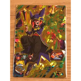 ドラゴンボールヒーローズ 魔神サルサ