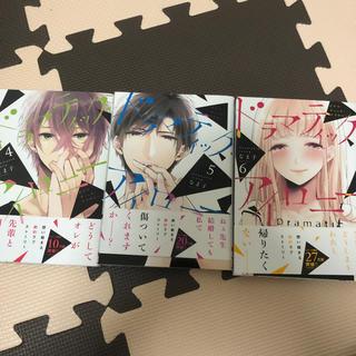 角川書店 - ドラマティックアイロニー 4.5.6  なま子