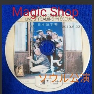 ボウダンショウネンダン(防弾少年団(BTS))のBTS🎵ペンミ「Magic Shop」ソウル公演(ミュージック)