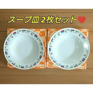 スヌーピー(SNOOPY)の★【新品】snoopy  スヌーピー  スープ皿  2枚セット  PEANUTS(食器)