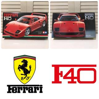 フェラーリ(Ferrari)のフェラーリ  F40 1/24 市販/プロトタイプ 作り比べ 2台セット(模型/プラモデル)