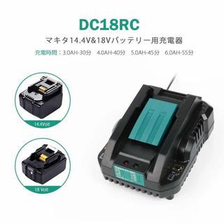 マキタ(Makita)のマキタ 充電器 4A DC18RC 急速充電 14.4v/18vバッテリー対応(バッテリー/充電器)