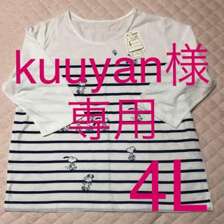 スヌーピー(SNOOPY)の専用(Tシャツ(長袖/七分))