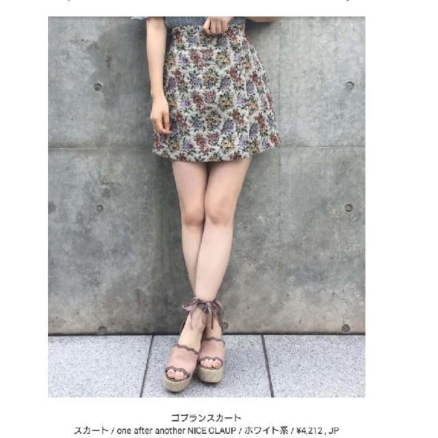 one after another NICE CLAUP(ワンアフターアナザーナイスクラップ)のNICE CLAUP ゴブランスカート レディースのスカート(ミニスカート)の商品写真