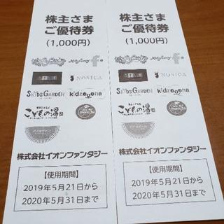 AEON - イオンファンタジー株主優待 2000円分