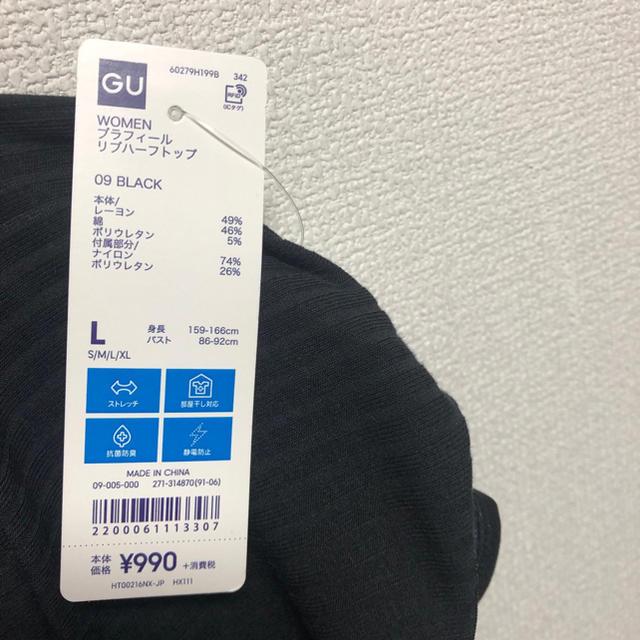 GU(ジーユー)の新品未使用 GU ブラフィール リブハーフトップ レディースの下着/アンダーウェア(ブラ)の商品写真