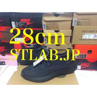 アディダス(adidas)の黒 28cm adidas Yeezy Boost 350 V2 Black(スニーカー)