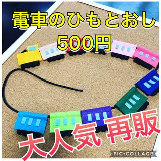 電車の紐通し 知育玩具 ひもとおし おもちゃ