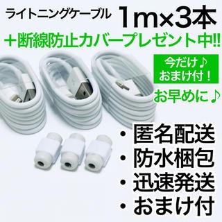Apple - ケーブル iPhone Apple ライトニングケーブル 充電