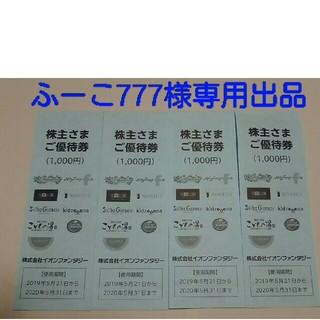 【ふーこ777様専用出品】イオンファンタジーの株主優待券 4,000円分
