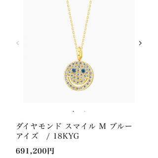 EYEFUNNY - eyefunny Mサイズ ブルーアイズ スマイル ネックレス ダイヤモンド