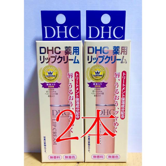 DHC(ディーエイチシー)のDHC 薬用リップクリーム コスメ/美容のスキンケア/基礎化粧品(リップケア/リップクリーム)の商品写真