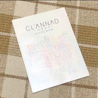角川書店 - CLANNAD 総合設定資料集