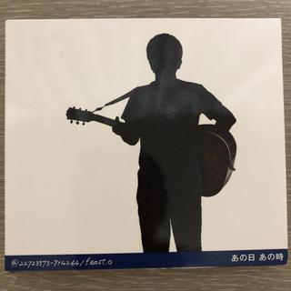 小田和正 あの日あの時(ポップス/ロック(邦楽))