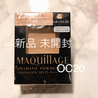 MAQuillAGE - マキアージュ ファンデーション OC20