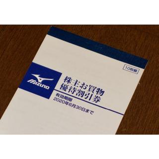 ミズノ(MIZUNO)の最新◆ミズノ 株主優待券◆20%割引×10枚綴◆送料無料  〜2020/6/30(ショッピング)