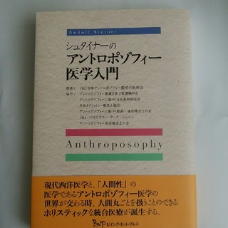 アントロポゾフィー医学入門