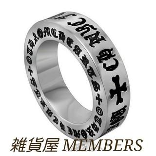 送料無料16号クロムシルバーファックユースペーサーリング指輪クロムハーツ好きに(リング(指輪))