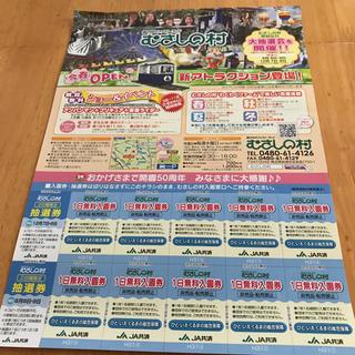 むさしの村1入園券(遊園地/テーマパーク)