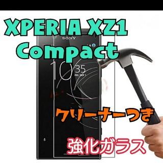 Xperia XZ1 Compact ★docomo SO-02K 強化ガラス(保護フィルム)