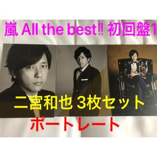 アラシ(嵐)の二宮和也 3枚セット 新品 初回盤1 嵐 5x20 ベストアルバム ポートレート(アイドルグッズ)