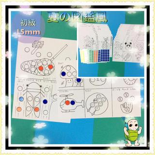 夏の図鑑風シール貼り 初級15mm 1歳半2歳3歳から年長 90シート 知育(知育玩具)