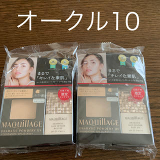 MAQuillAGE - オークル10 ドラマティックパウダリーUV 下地付き 2点