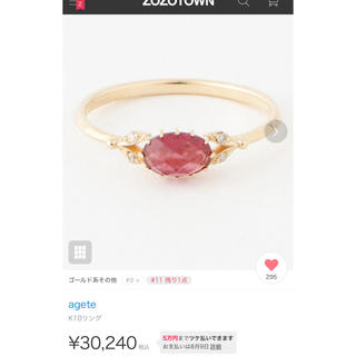 agete - agete ルビーリング  定価30240円