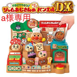 アンパンマン - 【新品】かまどでやこう♪ジャムおじさんのやきたてパン工場DX