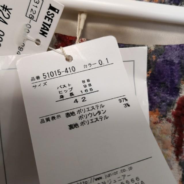 Rose Tiara(ローズティアラ)の最終お値下げです! ローズティアラ 新品 ワンピース42サイズ レディースのワンピース(ひざ丈ワンピース)の商品写真