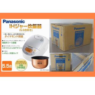 Panasonic - 送料無料❤️新品未開封品 保証書付 パナソニック2段IHダイヤモンド銅釜ケーキも