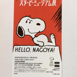 スヌーピー(SNOOPY)のスヌーピーミュージアム名古屋展 チケット(美術館/博物館)