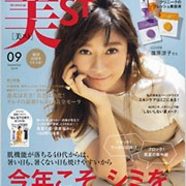 美スト 9月号 エンタメ/ホビーの雑誌(ファッション)の商品写真