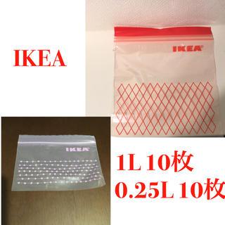 イケア(IKEA)のIKEAジップロック 1L 、0.25L 各10枚計20枚(収納/キッチン雑貨)