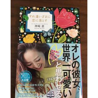 カドカワショテン(角川書店)のすれ違いざまに恋に落とす(その他)