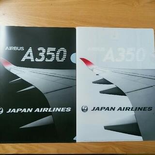 ジャル(ニホンコウクウ)(JAL(日本航空))のJAL A350クリアファイル2枚セット(航空機)