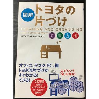 角川書店 - [図解]トヨタの片づけ