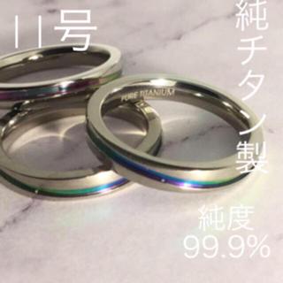 純チタン製 99.9% 刻印入 💙 9.5号-11号 アレルギ無 超丈夫(リング(指輪))
