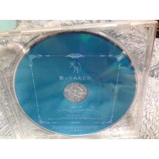 歌い手 天月 特典CD(ボーカロイド)