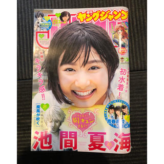 集英社 - ヤングジャンプ2018年No.39